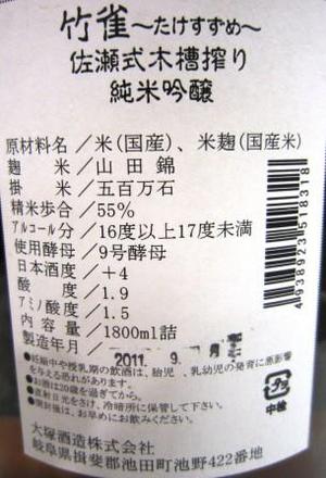 Takesuzumejgrura