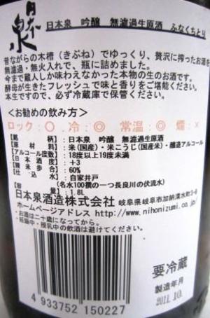 Nihonizumi23byitiura