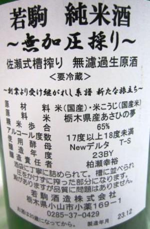 Wakakoma23asahiura
