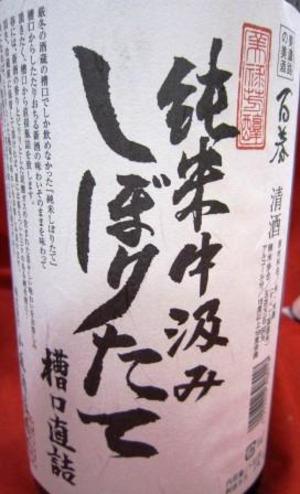 Hyakusiboriup