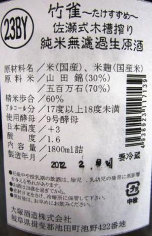 Takesuzume9gouura