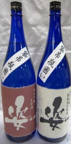 Sugafukuro