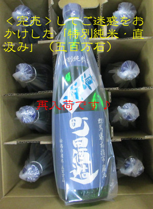 Machida20140205