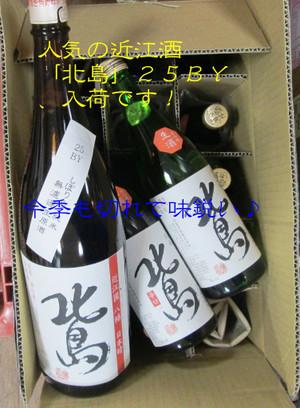 Kitajima20140306_2