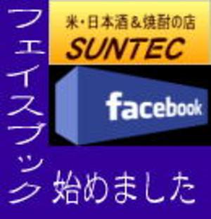 Suntecfacebook_2