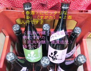 Sugata20140311