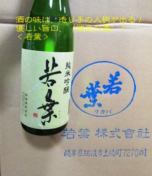 Wakaba20140315