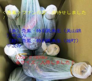 Syuhounakagumi20140327_8