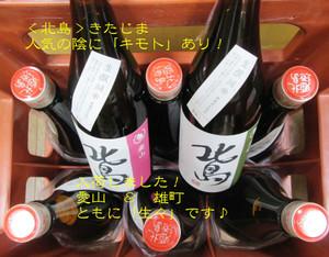 Kitajima20140402