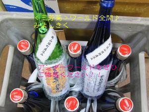 Miyoshikiku20140409