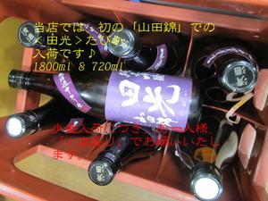Tabika25yamada20140427