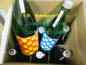Ninoya20140521