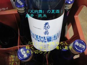 Tengumai20140522