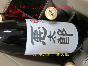 Akutarou20140530