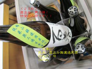 Hyakusyun25sikomi21gou20140530