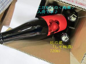 Mirnokuraumesyu20140530