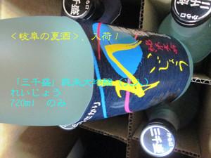 Michisakari20140602