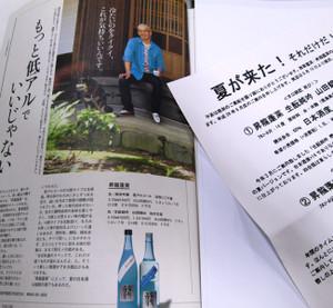 Shourai20140607