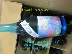 Soyokaze20140608
