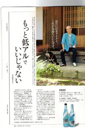 Dancyuohyatakasi201406