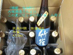 Takesuzume20140610