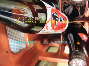 Akatanabata20140623