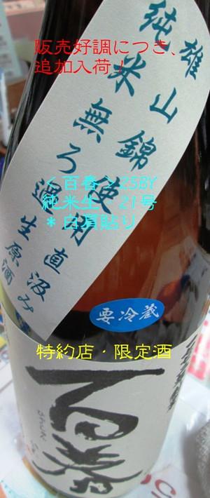 Hyakusyun201406