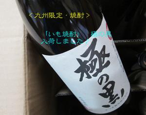 Kiwaminokuro20140704