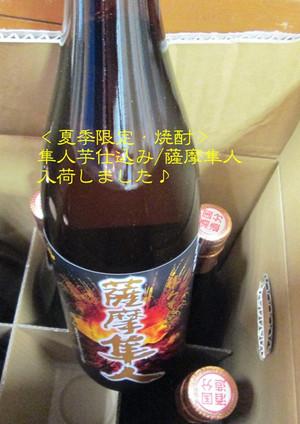 Satumahayato20140711