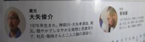 Ohyatakashi201407143