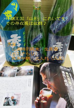 Syuhou20140718