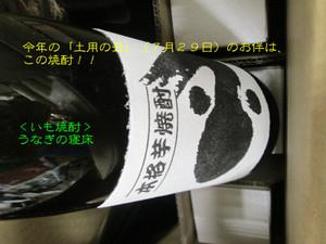 Unagi20140725