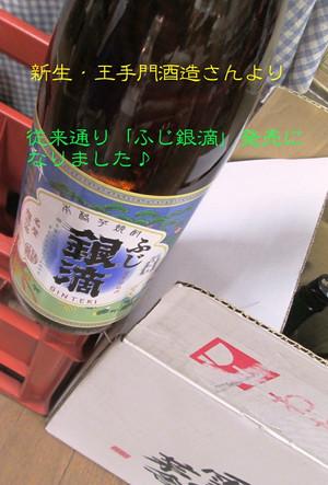 Fujiginteki20140804