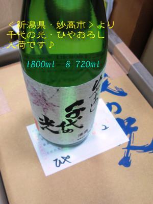 Chiyohikarihiyaoroshi20140903