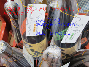 Kurehiyaorosi20140902