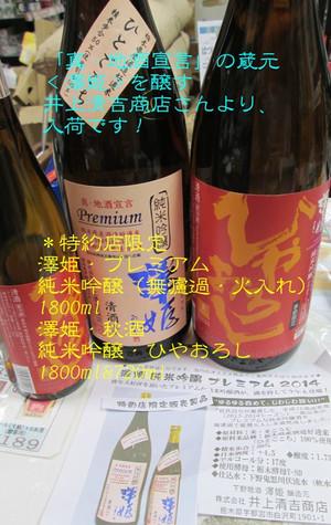Sawahimepremiumuhiya20140906