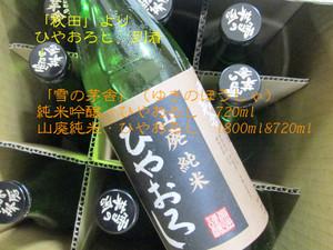Yukinobousya20140905