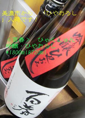 Hyakuysun25hiyaoroshi20140910