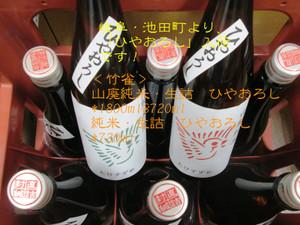 Takesuzume20140908