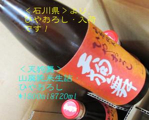 Tengumaiyamahaijyun20140911
