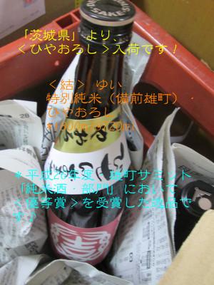 Yuibizenhiyaoroshi20140911