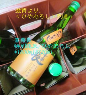 Kirakutyou20140912