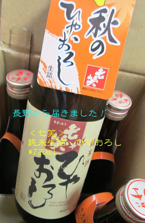 Nanawarai20140912
