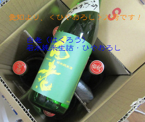 Hakurou20140918