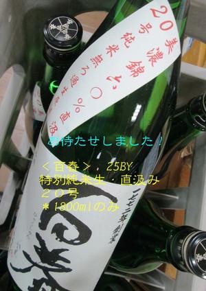 Hyakusyun20gou20140924