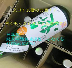 Nihonizumi26by20140925