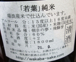 Wakabajy20140926_2