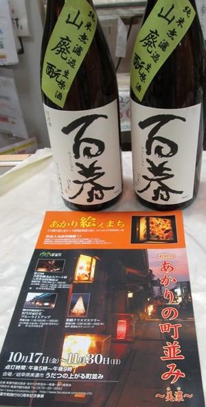 Hyakusyun20141017