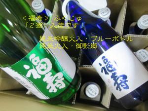 Fukujyu20141020