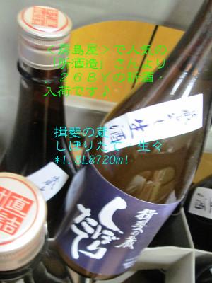 Ibinokura20141101